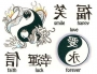 /ying_yang_chinese_black_symbols_tattoo